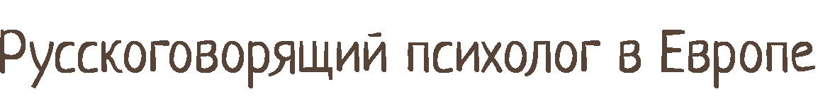 Психоаналитик Надежда Кривуля